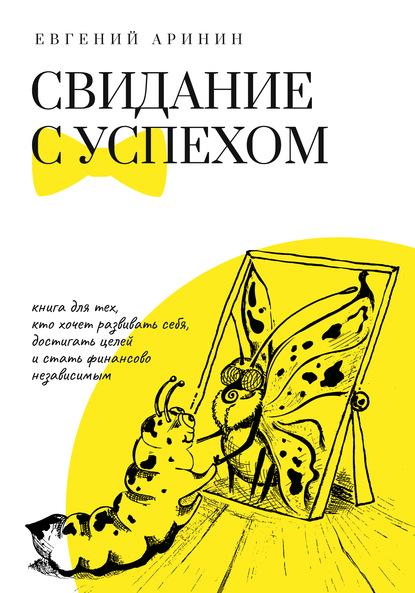 Свидание с успехом (Евгений Аринин)