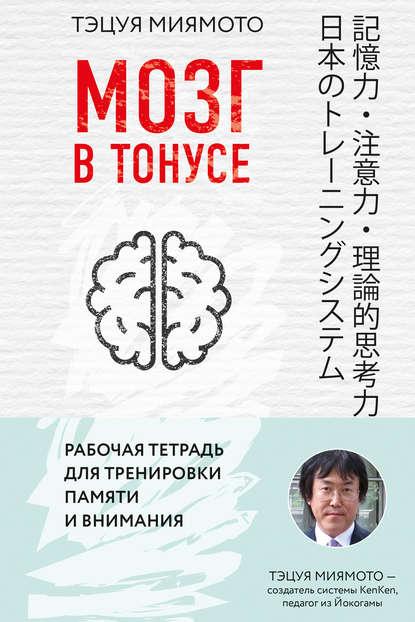 Мозг в тонусе. Рабочая тетрадь для тренировки памяти и внимания - скачать книгу