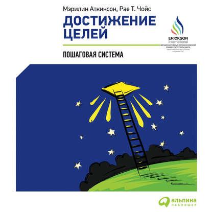 Аудиокнига Достижение целей: Пошаговая система(Мэрилин Аткинсон)