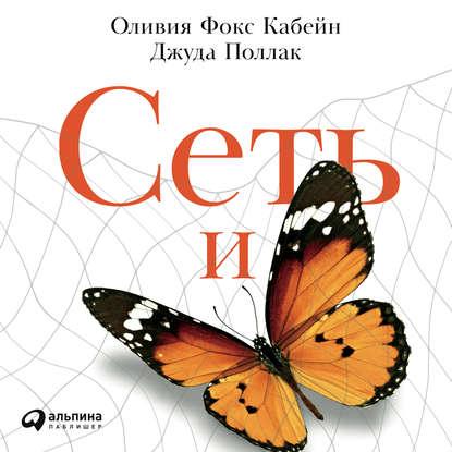 Аудиокнига Сеть и бабочка: Как поймать гениальную идею. Практическое пособие(Оливия Фокс Кабейн)