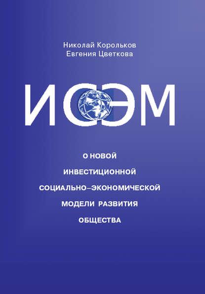 ИСЭМ. О новой Инвестиционной социально-экономической модели развития общества - скачать книгу