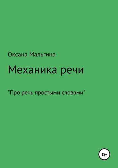 Механика речи (Оксана Александровна Мальгина)