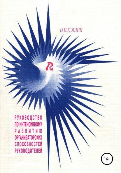 Руководство по интенсивному развитию организаторских способностей руководителей_(Виктор Петрович Юшин) - скачать книгу