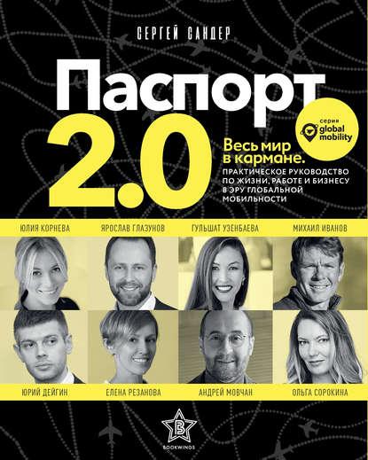 Паспорт 2.0 (Сергей Сандер) - скачать книгу