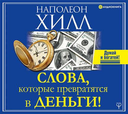 Аудиокнига Слова, которые превратятся в деньги! (Наполеон Хилл)