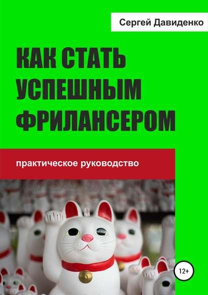 Как стать успешным фрилансером (Сергей Витальевич Давиденко) - скачать книгу