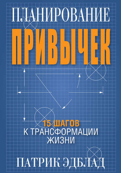 Планирование привычек (Патрик Эдблад) - скачать книгу