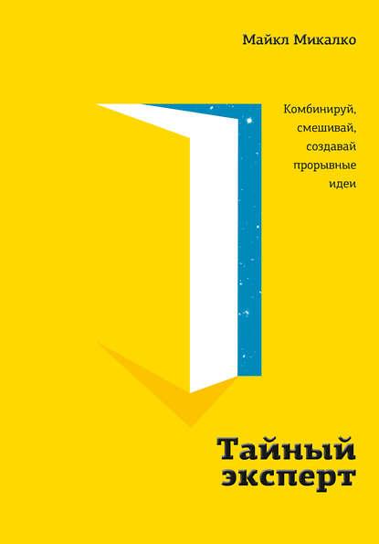 Тайный эксперт (Майкл Микалко)