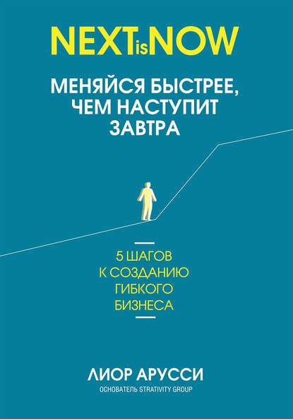 Меняйся быстрее, чем наступит завтра. 5 шагов к созданию гибкого бизнеса (Лиор Арусси) - скачать книгу