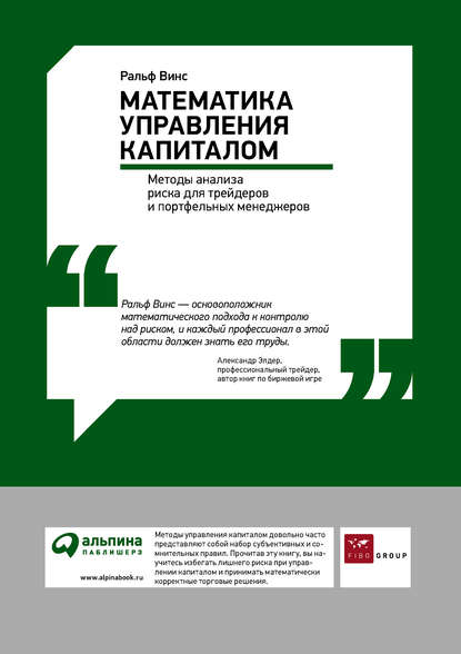 Математика управления капиталом: Методы анализа риска для трейдеров и портфельных менеджеров : скачать книгу