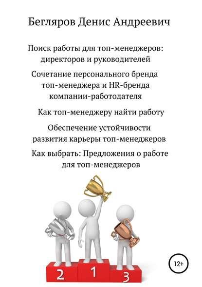 Поиск работы для топ-менеджеров: директоров и руководителей (Денис Андреевич Бегляров)