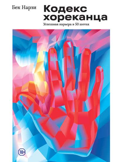 Кодекс хореканца: успешная карьера в 50 шотах (Бек Нарзи) - скачать книгу