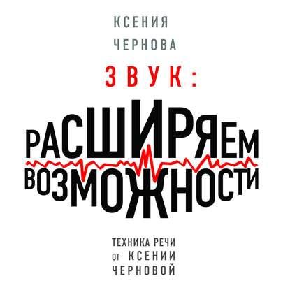 Аудиокнига Звук: Расширяем возможности (Ксения Чернова)