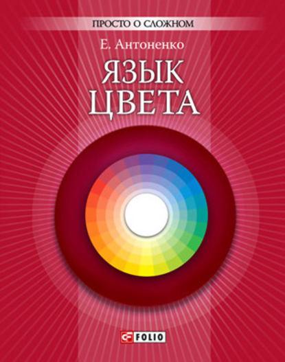 Язык цвета (Е. Ю. Антоненко) - скачать книгу