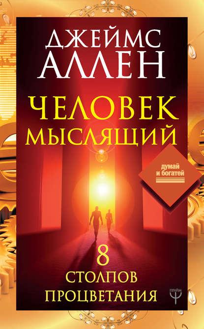Человек мыслящий. 8 столпов процветания (Джеймс Аллен) - скачать книгу