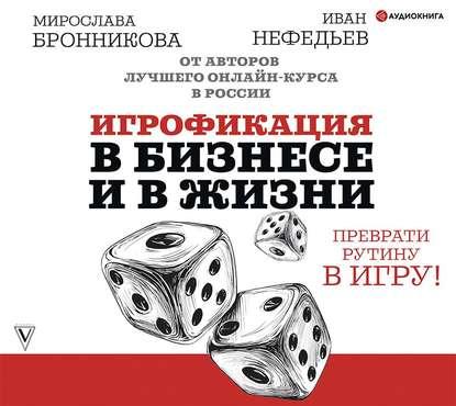 Аудиокнига Игрофикация в бизнесе и в жизни: преврати рутину в игру! (Иван Нефедьев)