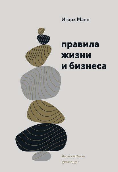 Правила жизни и бизнеса (Игорь Манн)