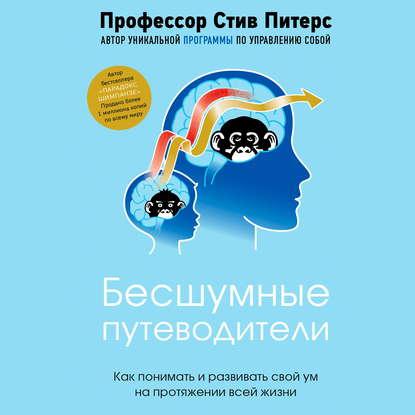 Аудиокнига Бесшумные путеводители. Как понимать и развивать свой ум на протяжении всей жизни (Стив Питерс)