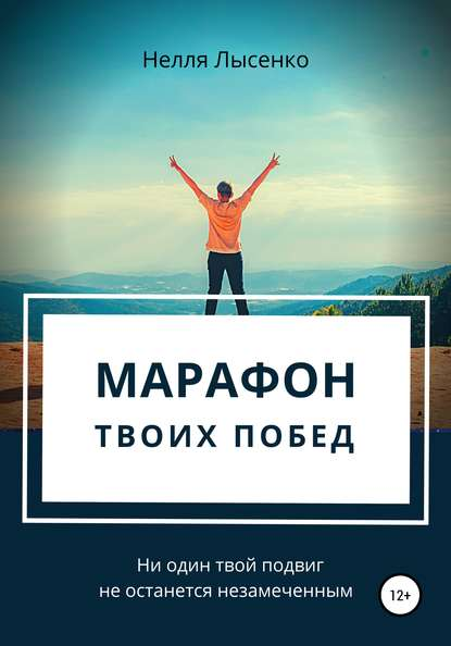 Марафон твоих побед. Ни один твой подвиг не останется незамеченным! (Нелля Лысенко)