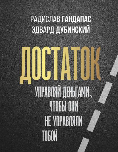 Достаток: управляй деньгами, чтобы они не управляли тобой (Радислав Гандапас) - скачать книгу