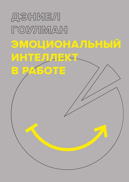 Эмоциональный интеллект в работе (Дэниел Гоулман)