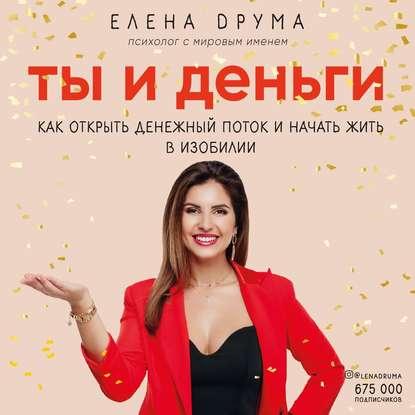 Аудиокнига Ты и деньги (Елена Друма)