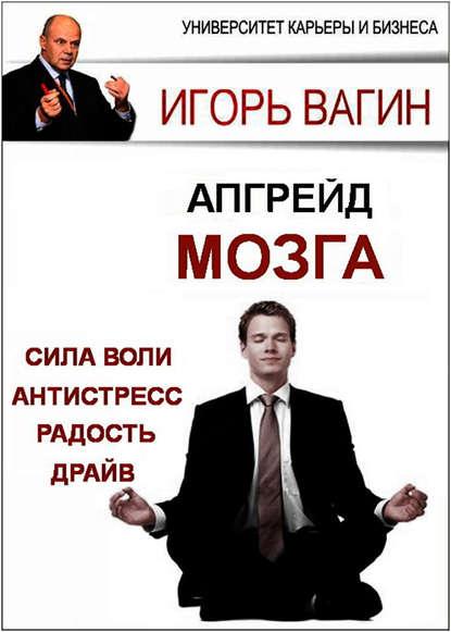 Апгрейд головного мозга (Игорь Вагин) - скачать книгу