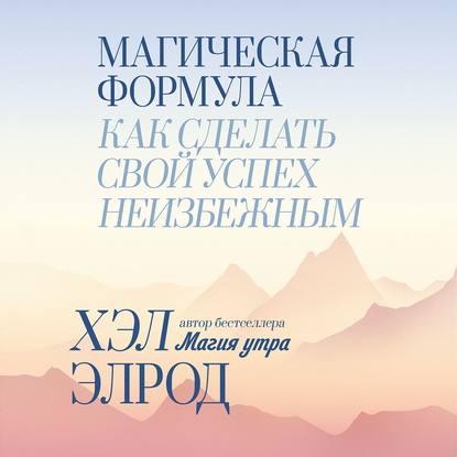 Аудиокнига Магическая формула (Хэл Элрод)