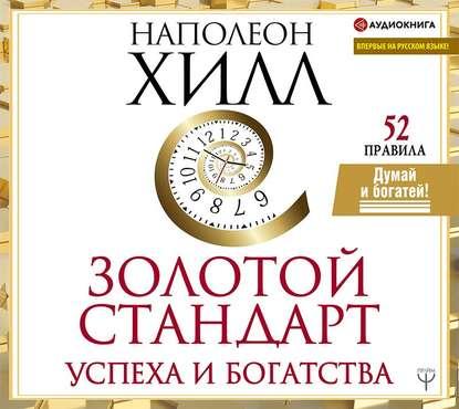 Аудиокнига Золотой стандарт успеха и богатства. 52 правила (Наполеон Хилл)