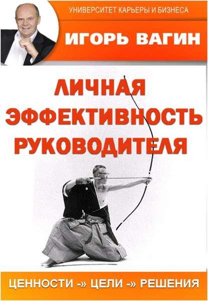 Личная эффективность руководителя (Игорь Вагин) - скачать книгу
