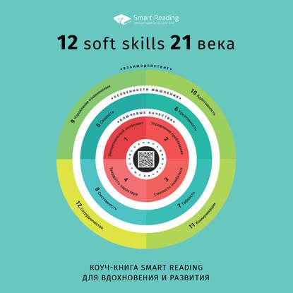 Аудиокнига Коуч-книга Smart Reading 12 soft skills 21 века (Сборник)