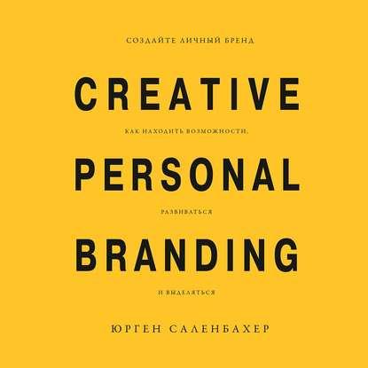 Аудиокнига Создайте личный бренд: как находить возможности, развиваться и выделяться (Юрген Саленбахер)