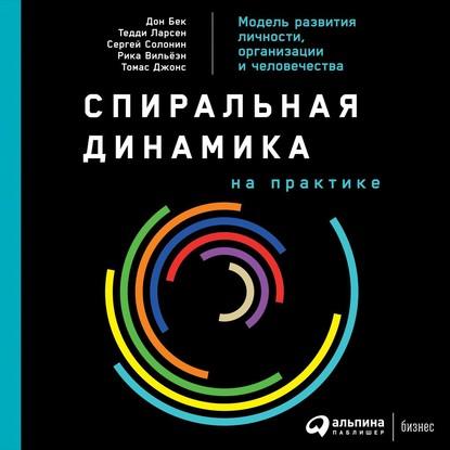 Аудиокнига Спиральная динамика на практике. Модель развития личности, организации и человечества (Дон Бек)