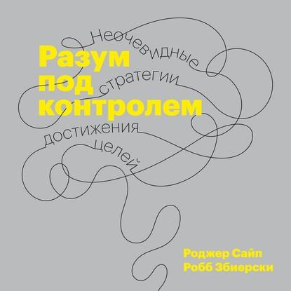 Аудиокнига Разум под контролем (Роджер Сайп)