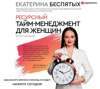 Аудиокнига Ресурсный тайм-менеджмент для женщин (Екатерина Беспятых)