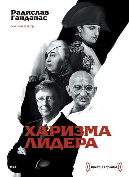 Аудиокнига Харизма лидера (Радислав Гандапас)