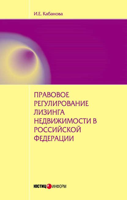Правовое регулирование лизинга недвижимости в Российской Федерации: монография - скачать книгу