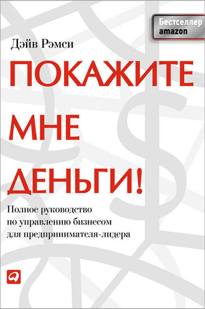 Дэйв Рэмси - Покажите мне деньги! Полное руководство по управлению бизнесом для предпринимателя-лидера