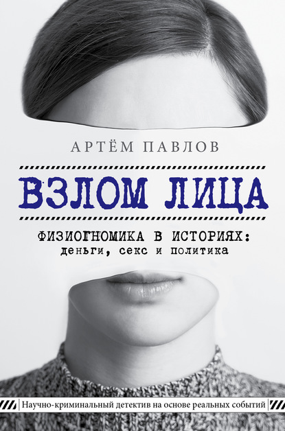 Взлом лица. Физиогномика в историях: деньги, секс и политика (Артем Павлов)
