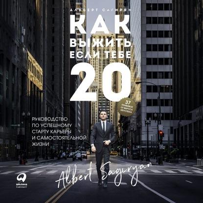 Аудиокнига Как выжить, если тебе 20 (Альберт Сагирян)