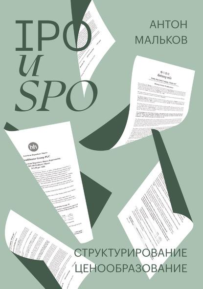 IPO и SPO. Структурирование, ценообразование - скачать книгу