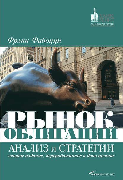 Рынок облигаций. Анализ и стратегии - скачать книгу