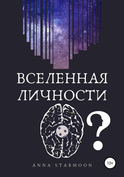 Вселенная личности (Аnna Starmoon)
