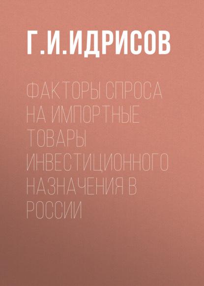 Факторы спроса на импортные товары инвестиционного назначения в России - скачать книгу