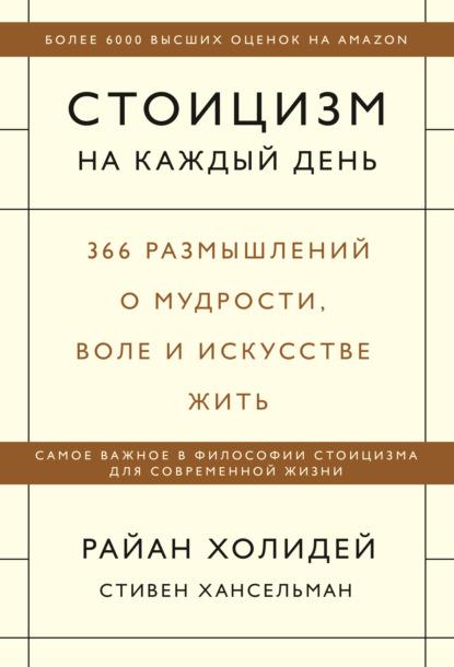 Стоицизм на каждый день. 366 размышлений о мудрости, воле и искусстве жить (Райан Холидей) - скачать
