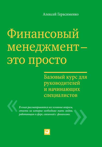 Финансовый менеджмент – это просто: Базовый курс для руководителей и начинающих специалистов (Алексей Герасименко)