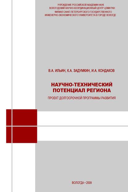 Научно-технический потенциал региона: проект долгосрочной программы развития (В. А. Ильин)