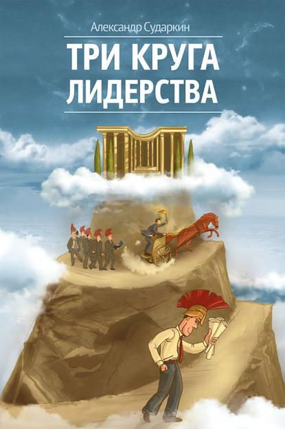 Три круга лидерства (Александр Сударкин)