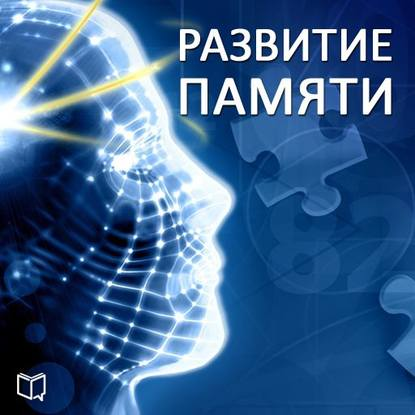 Аудиокнига Развитие памяти (Элен Харрис)