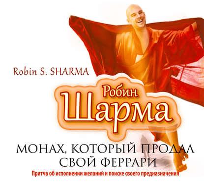 Аудиокнига Монах, который продал свой «Феррари» (Робин Шарма)